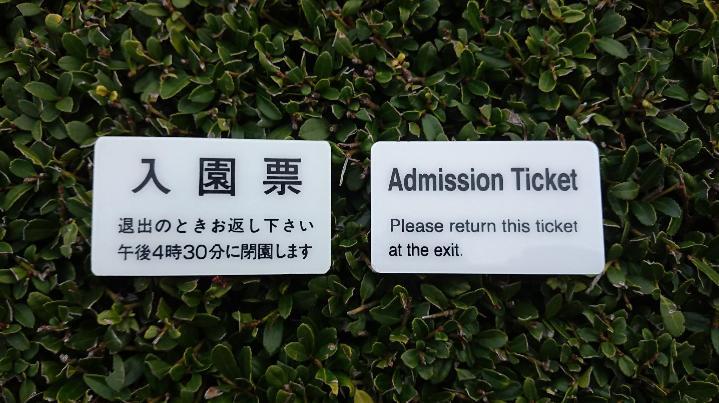kanban cartellini giardino giapponese